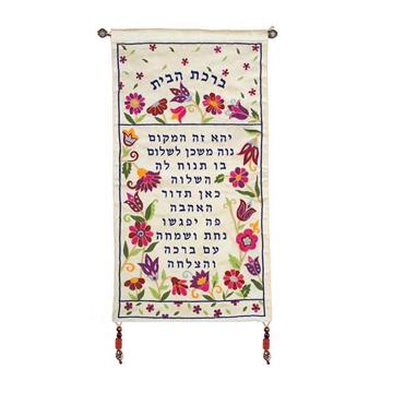 תמונה של מתלה לקיר - ברכת הבית - עברית - פרחים - WC-12 | יאיר עמנואל